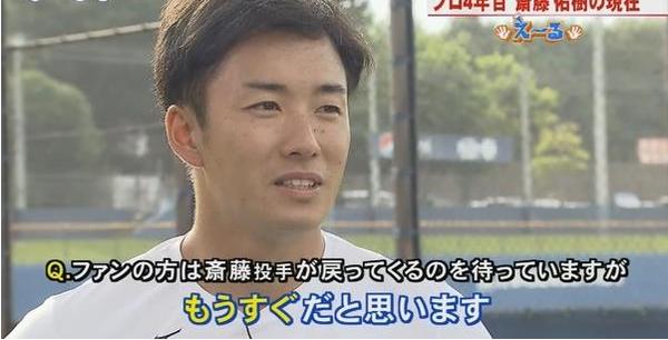 【日本ハム】斎藤佑樹、12日阪神戦先発へ 30歳最初の登板で今季初勝利なるか