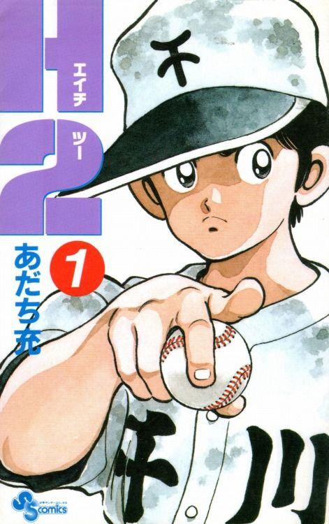 【画像】野球マンガ、H2の好きなシーンwwwww